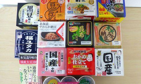 納豆の食べ比べ