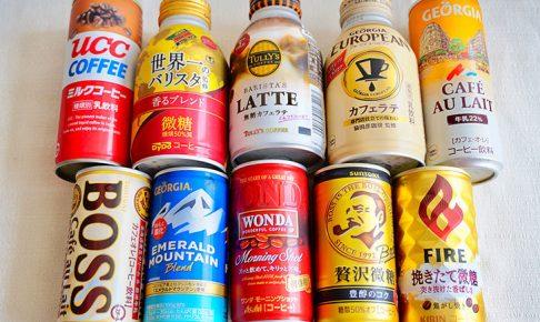 缶コーヒーの微糖・カフェオレのおすすめ比較
