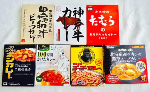 【高級レトルトカレーを比較】ボンカレー・焼肉たむら・黒毛和牛ほか・7種類を食べ比べた