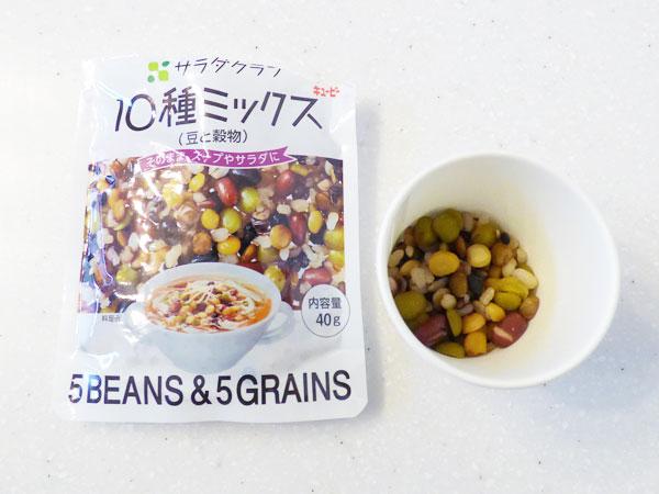 10種ミックス(豆と穀物)