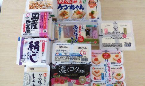 充填豆腐10種類比較