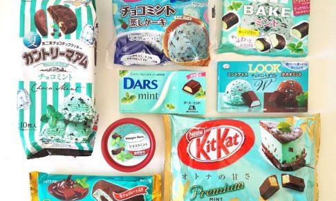 【チョコミン党必見】2017夏のチョコミントお菓子&アイス食べ比べ