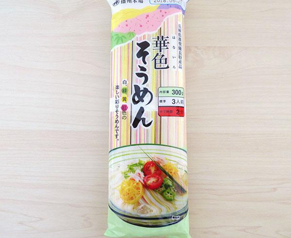 【兵庫】播州素麺「華色そうめん」