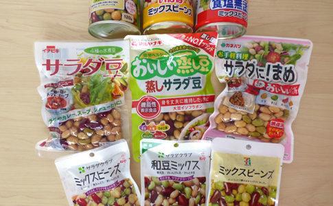 ミックス豆の食べ比べ比較