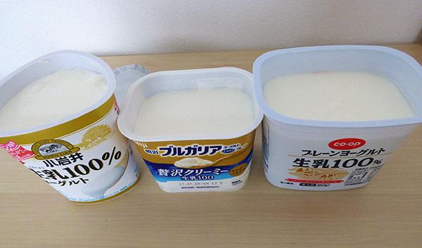 生乳100%ヨーグルト対決