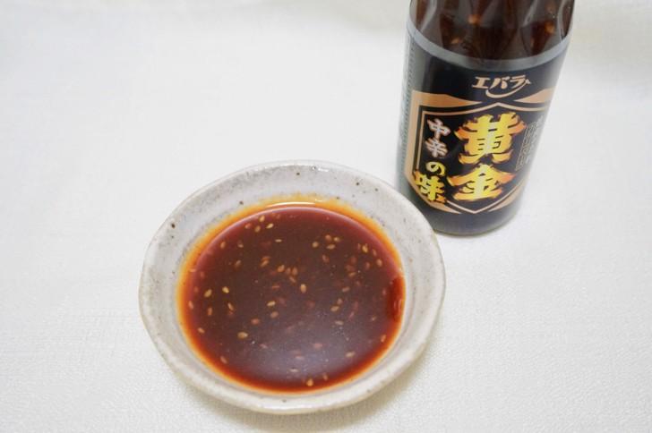 エバラ 黄金の味(中辛)