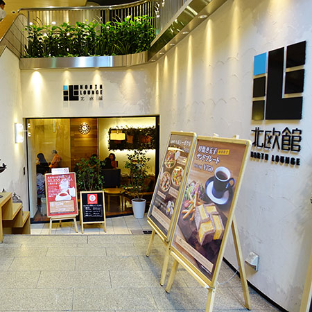 NORTH LOUNGE 北欧館