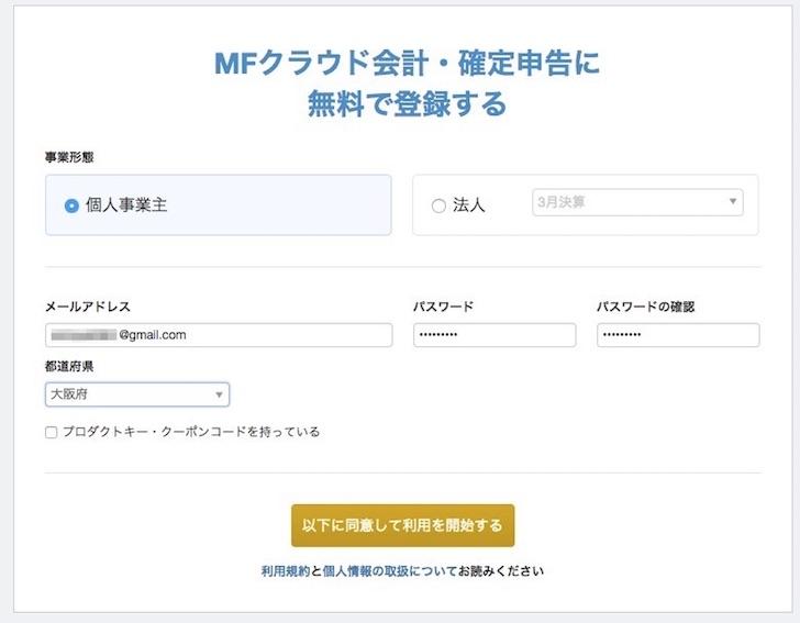 MFクラウド確定申告の登録画面
