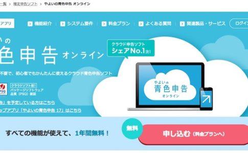 やよいの青色申告オンラインのトップページ