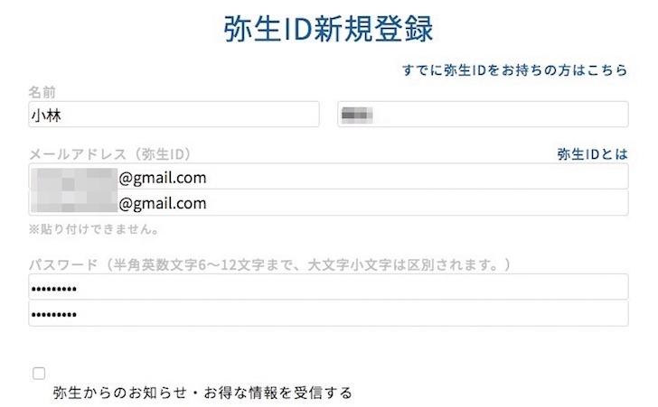 やよいの青色申告オンラインの登録画面