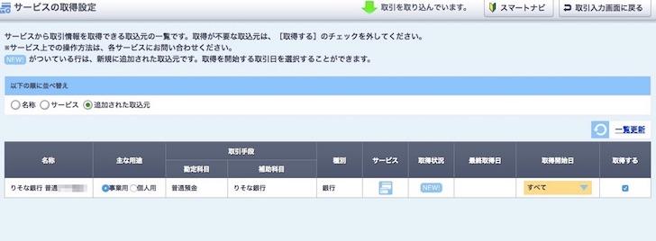 やよいの青色申告オンラインの入力画面
