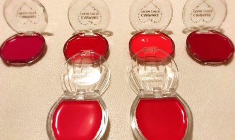 【キャンメイク】クリームチークの人気色&ティントタイプ6色を比べてみた!