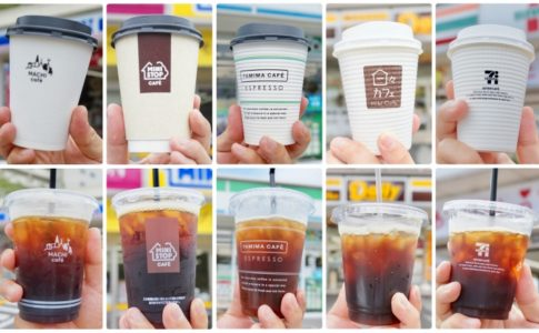 コンビニのホット&アイスコーヒー(ブラック)を飲み比べ