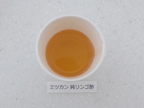 ミツカン 純リンゴ酢