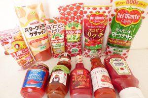 ケチャップ人気商品比較とおすすめランキング