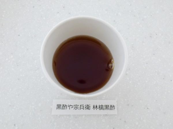 黒酢や宗兵衛 林檎黒酢