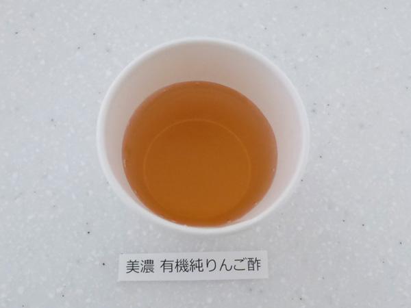 美濃 有機純りんご酢