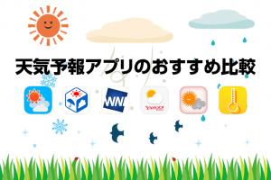 【天気予報アプリのおすすめ比較】当たるか当たらないかより天気をどう楽しむかが大切