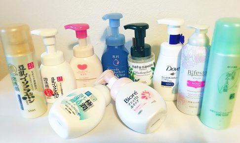 泡洗顔10種類集合