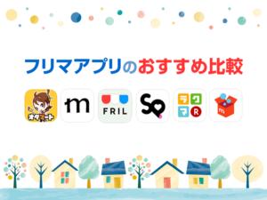 【フリマアプリのおすすめ比較】メルカリ、フリル、ミンネ等をうまく使い分けよう! http://kurabeta.jp/fleamarket-apps/