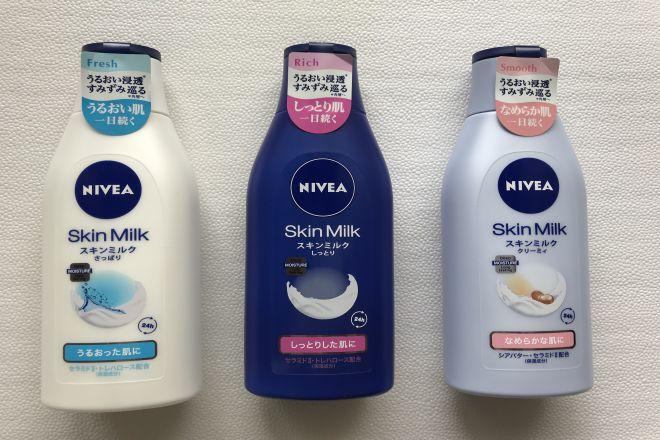 ニベアスキンミルク3種類