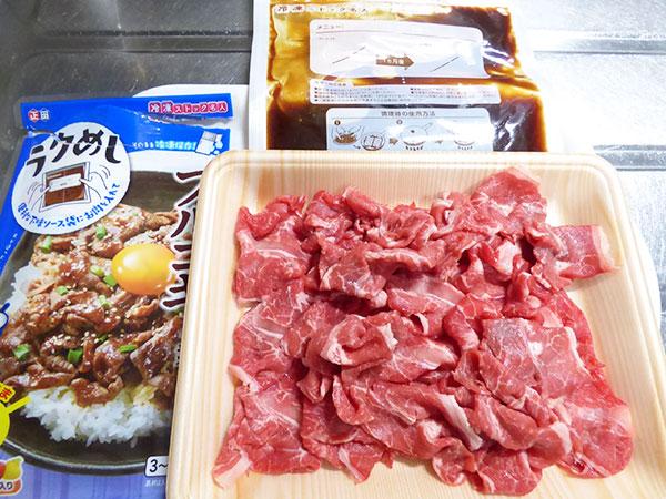 プルコギの素に250gの牛肉こま切れを加えます