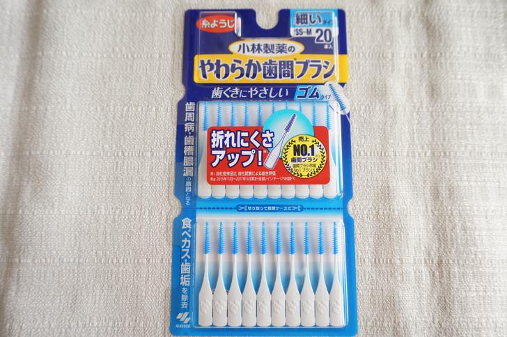 やわらか歯間ブラシ(小林製薬)