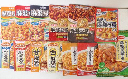 麻婆豆腐の素 比較