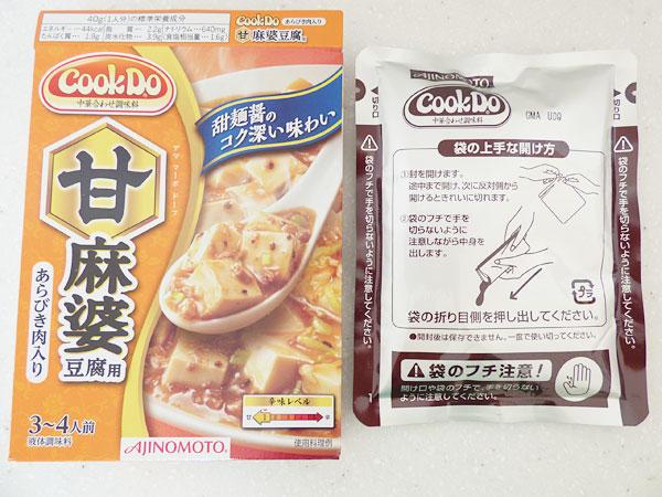 味の素 CookDo あらびき肉入り甘麻婆豆腐用