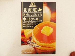 北海道素材にこだわったホットケーキミックス(森永)