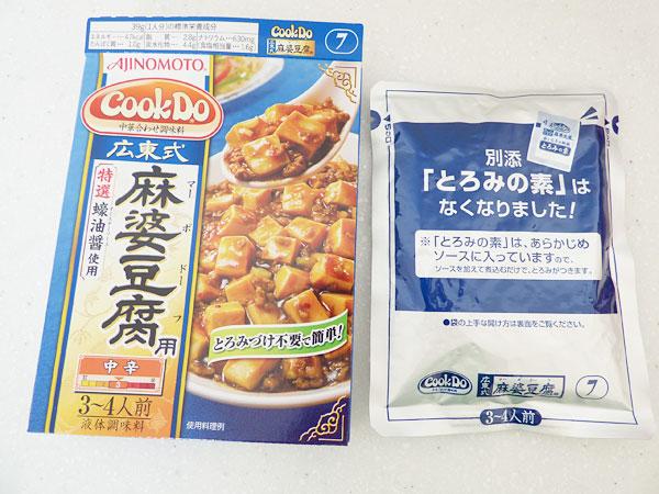 味の素 Cook Do 広東式麻婆豆腐用