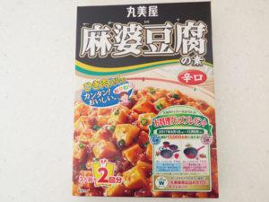 4位:丸美屋 麻婆豆腐の素