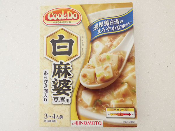 5位:味の素 CookDo あらびき肉入り白麻婆豆腐用