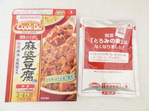味の素 Cook Do 四川式麻婆豆腐用