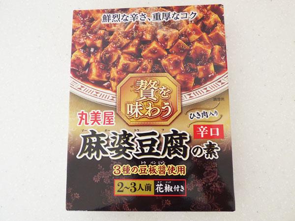2位:丸美屋 贅を味わう 麻婆豆腐の素<辛口>