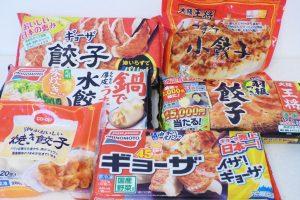 冷凍餃子の食べ比べとおすすめランキング