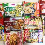 【冷凍チャーハンおすすめランキング】ニチレイ・味の素・トップバリュ等10品徹底食べ比べ