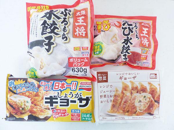 冷凍餃子追加おすすめ比較