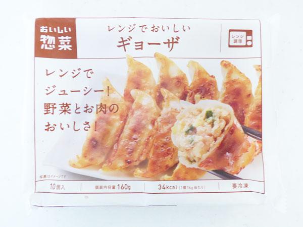 おいしい惣菜 レンジでおいしいギョーザ