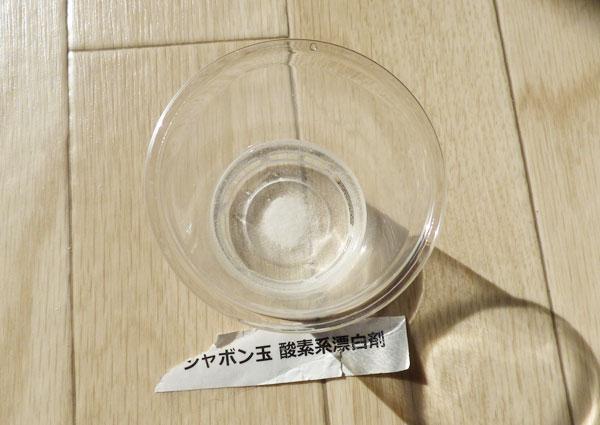シャボン玉 酸素系漂白剤の溶けやすさ