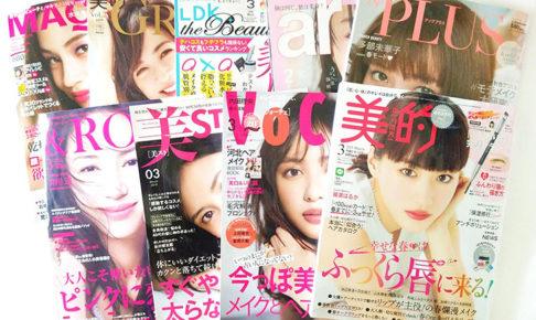 美容雑誌比べ表紙