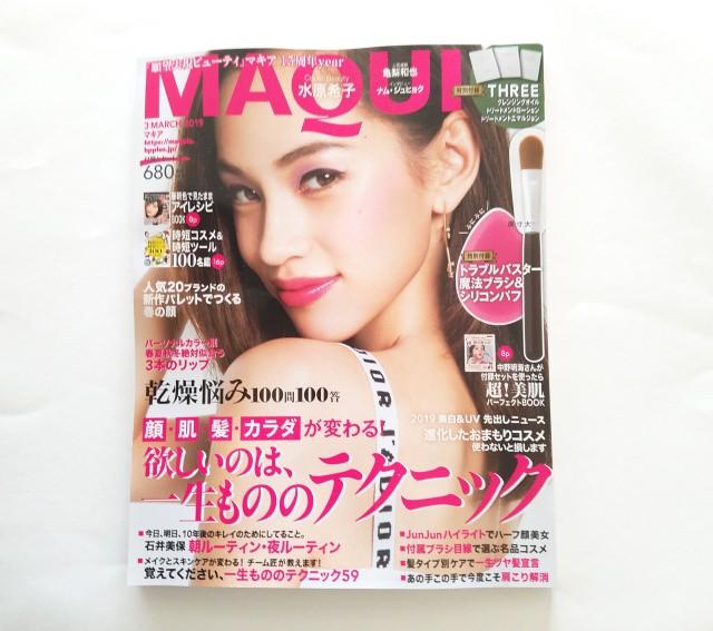 MAQUIA表紙