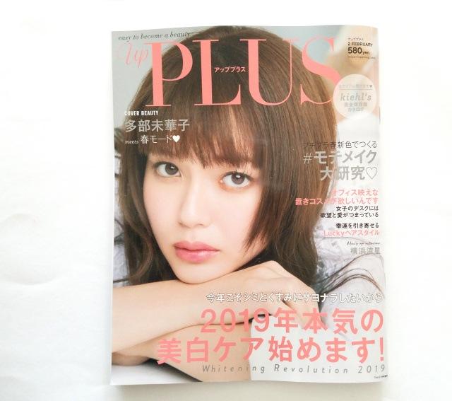 UP PLUS表紙