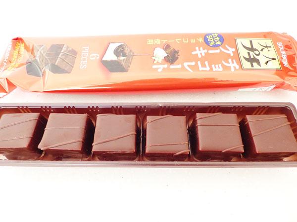 大人プチ チョコケーキ