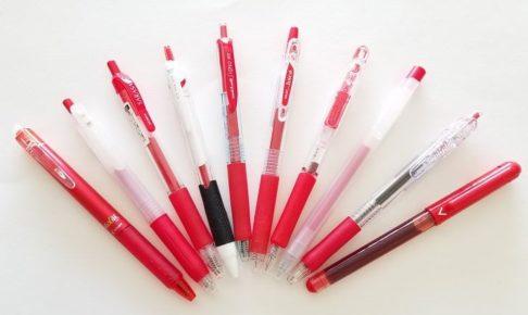 赤ペン比較おすすめランキング