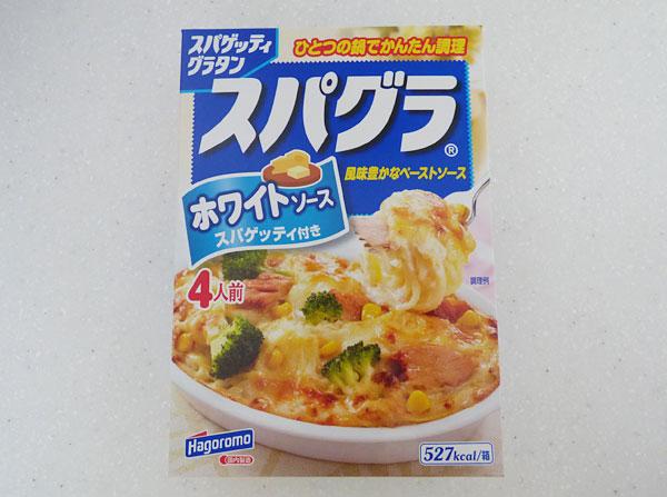 スパゲッティグラタン ホワイトソース