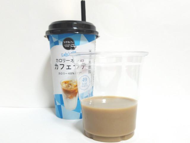 ヤマザキカロリーオフのカフェラテ色