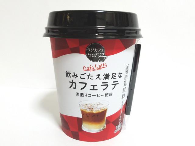ヤマザキ飲みごたえ満足なカフェラテ正面