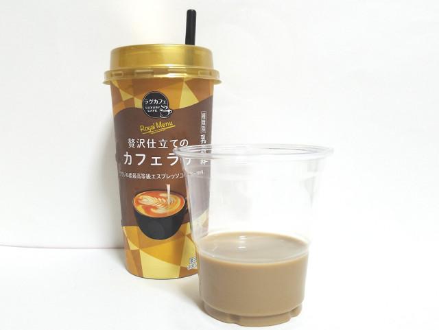 ヤマザキ贅沢仕立てのカフェラテ色