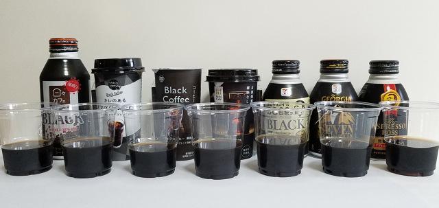 ブラックコーヒー色比較